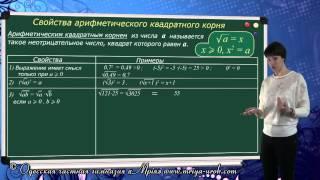 Свойства арифметического квадратного корня