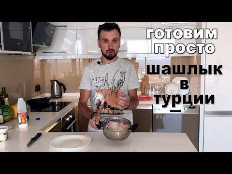 Рецепт очень вкусного Турецкого шашлыка из курицы