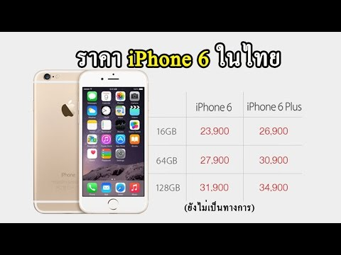 iPhone 6 และ ราคา iPhone 6 ในไทย