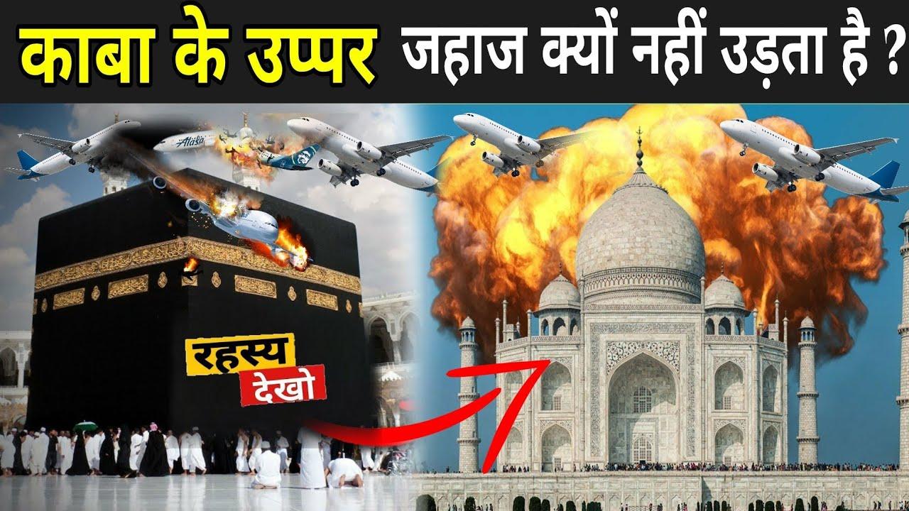 ताजमहल के उप्पर जहाज क्यों नहीं उड़ सकते | No Fly Zone In India | No Fly Zone Area