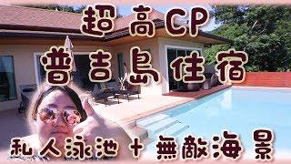 [泰國普吉島超高CP值VILLA]私人泳池+無敵海景只要馬幣200 ...