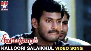 [MP4] Kalloori Salaikkul Download Sivappathigaram