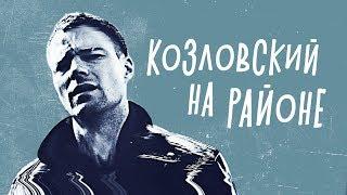 НА РАЙОНЕ - обзор фильма. Данила Козловский больше не тренер.