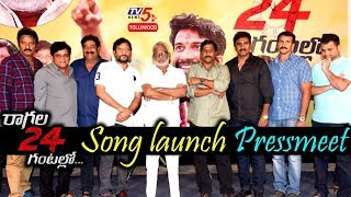 Ragala 24 Gantallo Movie Promotional Song Launch | SatyaDev, Eesha Rebba | TV5