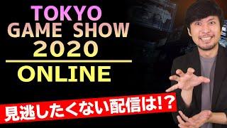 東京ゲームショウ2020で見逃したくない放送はどれだ!?放送スケジュールおさらいだ!