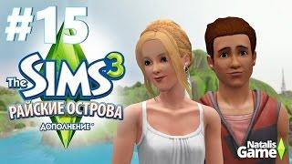 Давай играть Симс 3 Райские острова / #15 Беременна или нет?