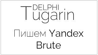 Пишем Yandex Brute | Delphi Видеоуроки