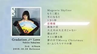 中嶋ユキノ 「Gradation in Love」全曲試聴ダイジェスト