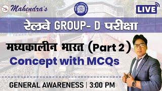 RAILWAY GROUP D SERIES | GA | मध्यकालीन भारत | Concept with MCQs | By Jitendra Mahendras | 3 pm