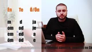 6 й урок Угорська онлайн