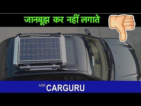 Solar Panel क्यों नहीं लगाते ? Electric Cars पर ? CARGURU Explains.