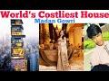 World's Costliest House | Tamil | Antilla | Ambani House | Madan Gowri | MG