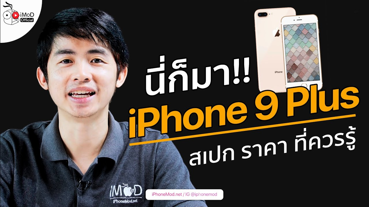 iPhone 9 Plus มาแน่ คาดสเปกใช้ชิป A13 ราคาเริ่ม 15,900 บาท
