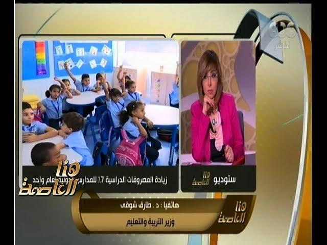 """هنا العاصمة   وزير التربية والتعليم:الزيادة 14% على مصروفات المدارس شاملة كل شئ باستثناء """"الأتوبيس"""""""