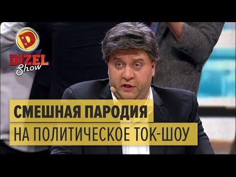 Зрада VS Перемога: смешная пародия на политическое ток-шоу – Дизель Шоу 2017 | ЮМОР ICTV