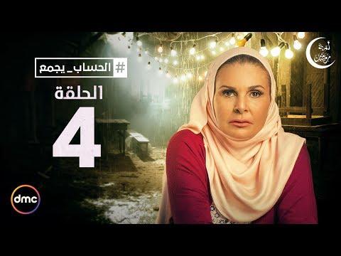 El Hessab Ygm3 / Episode 4 - مسلسل الحساب يجمع - الحلقة الرابعة