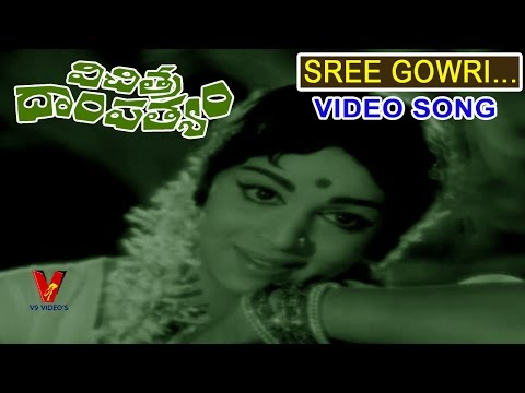 SREE GROWI VIDEO SONG |Vichitra Dampatyam| MOVIE SHOBAN BABU | SAVITHRI | VIJAYANIRMALA | V9 VIDEOS