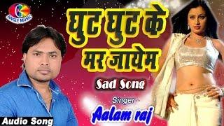 2017 सुपरहिट New Song घुट घट के मर जाएंम Ghut Ghut ke Mar Jayem # Alam Raj