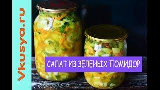 Салат из зеленых помидор и чеснока - Вкуснятина легко и просто!