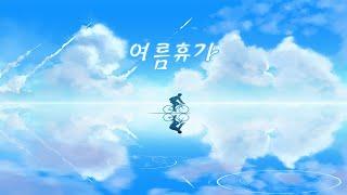 [밝은 피아노] 자작곡 LipMu - 여름휴가 (뉴에이…