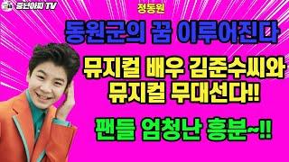 정동원군의 꿈이 이루어집니다//뮤지컬 무대선다!!