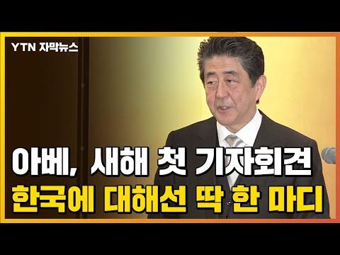 [자막뉴스] 아베, 새해 첫 기자회견...한국에 대해선 딱 한 마디 / YTN