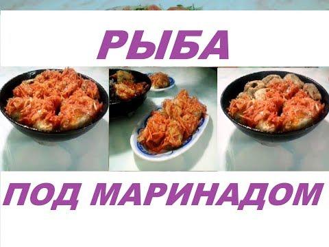 Рыба под маринадом - вкусный рецепт