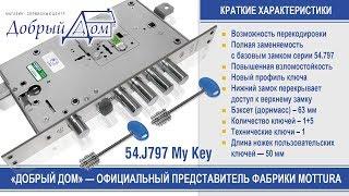 Обзор замка Mottura 54.J797. Перекодировка. Магазин-сервисный центр «Добрый дом», Одесса