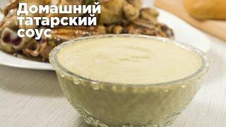 Домашний татарский соус [Рецепты Весёлая Кухня]