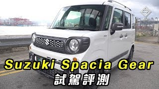 【K-Car Review】全港首試! Suzuki Spacia Gear K-Car 都有 SUV !(CC中字) | 拍車男 Auto Guyz Relation 《CC中字》