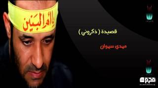 قصيدة  ذكروني الرادود مهدي سهوان 1436