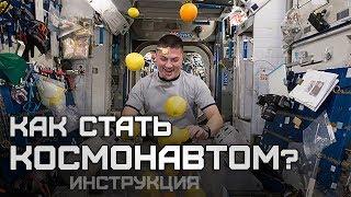 Как попасть на МКС: или как стать космонавтом?