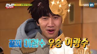 SBS-IN   Runningman's first ever Winner & Loser at the same time Lee Kwang Soo Ep. 515 with EngSub