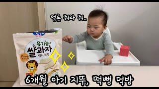 [육아 VLOG] 생후 6개월 아기 지뚜, 떡뻥 먹방