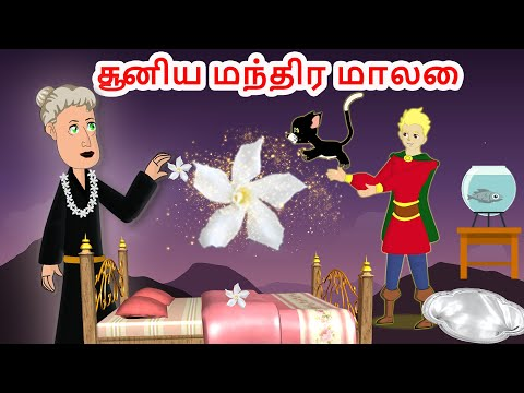 சூனிய மந்திர மாலை - Witch Magic Wreath -Kids Story Tamil -kathai padalgal for kids-Tamil Fairy tales