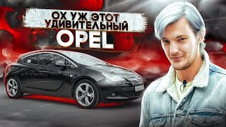 ЧТО ВАС ЖДЕТ при покупке Opel Astra J
