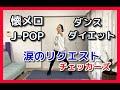 【ダンスダイエット】懐メロJ-POPで痩せるダンス「涙のリクエスト」チェッカーズ