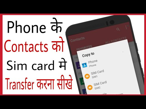 How to copy contacts from phone to sim card in android in hindi