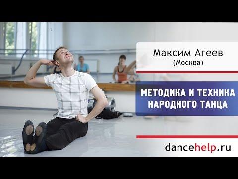 Техника народного танца