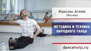 Методика и Техника народного танца. Максим Агеев, Москва