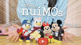 ซอฟรีวิว-ตุ๊กตาดิสนีย์-พกพา-โพสท่า-เปลี่ยนเสื้อผ้าได้-น่ารักมาก-【nuimos-disney-dolls】