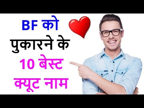 10 Cute Names Of BF | BF Ko Kis Naam Se Bulaye? Nicknames For Boyfriend