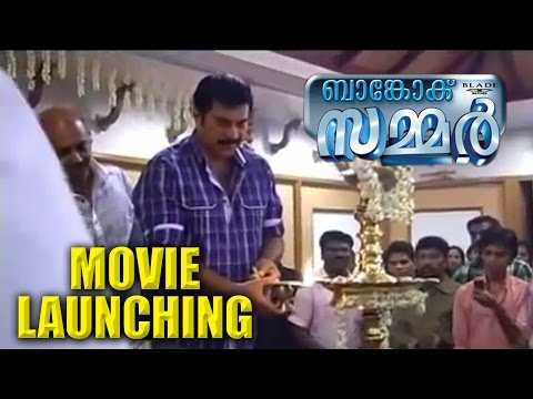 Banghok Summer Movie Launching  | Mammootty | Unni Mukundan | Richa Panai