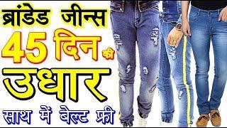 51 में जीन्स | Jeans wholesale market | wholesale jeans market | jeans manufacturer | cheap jeans