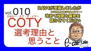 Vol:010【日本カー・オブ・ザ・イヤーについて】RAV4が受賞した2019-2020COTY。選ばれた理由、他がダメだった理由は?? E-CarLife 2nd with 五味やすたか