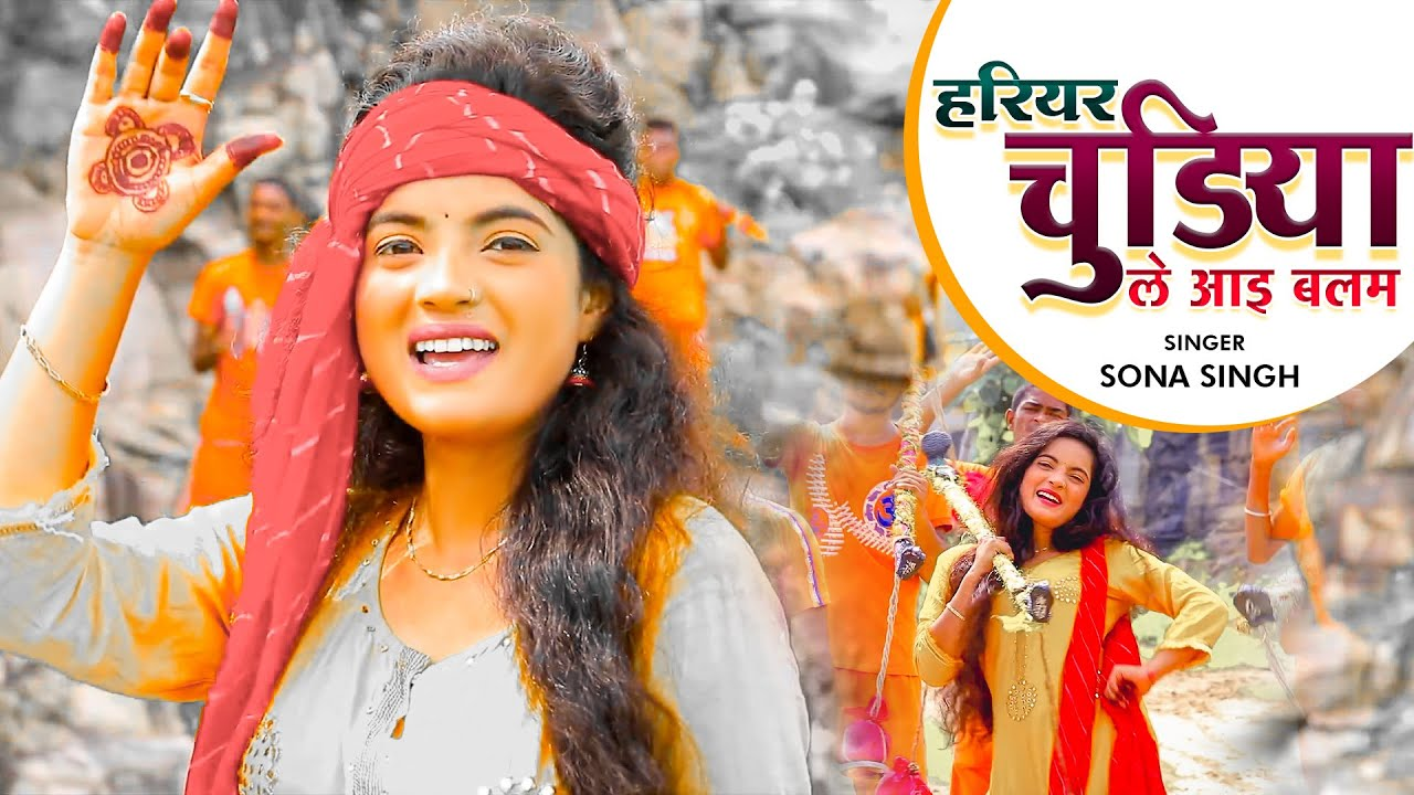 #Sona Singh - हरियर  चुडिया ले आइ बलम  | भोजपुरी काँवर गीत 2021 | बोल बम