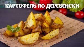 Картофель по деревенски простой видео рецепт простые рецепты от Дании