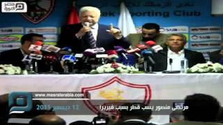 مصر العربية | مرتضى منصور يسب قطر بسبب فيريرا