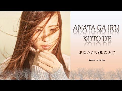 Uru - Anata ga Iru Koto de (あなたがいることで) Lyrics Video [JP/ROM/ENG]