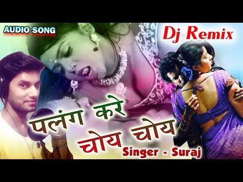 पलंग करे चोए चोए ॥ New Bhojpuri Song 2017 || Palang Kare Choy Choy || suraj kumar